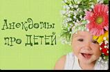 <br /> Информер с анекдотами про детей